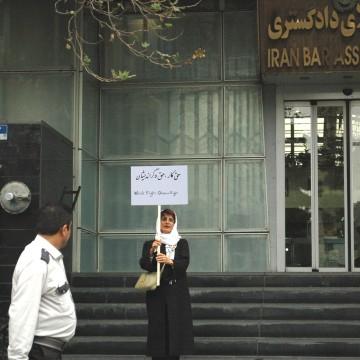 نسرین ستوده ایران صدای ایرانیان تحصن کانون وکلا دگر اندیشان حق