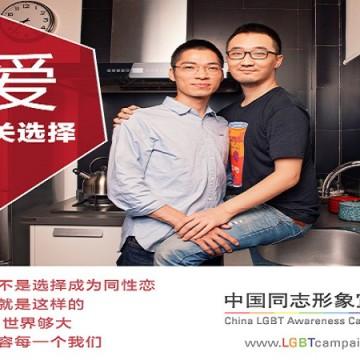 عشق یک انتخاب نیست کمپین حمایت از همجنسگرایی