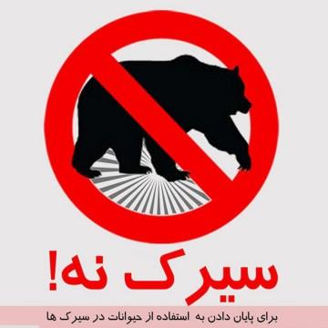 صدای ایرانیان کمیته محیط زیست صدای ایرانیان ایران سیرک نه حقوق حیوانات حیوانات voi voiceofiranian