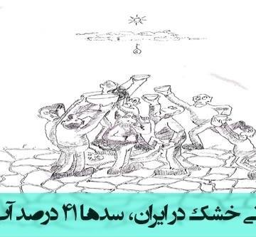 تابستانی خشک در ایران سدها 41 درصد آب دارند